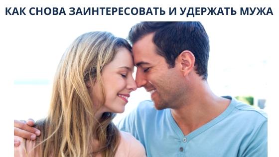 как заинтересовать мужа