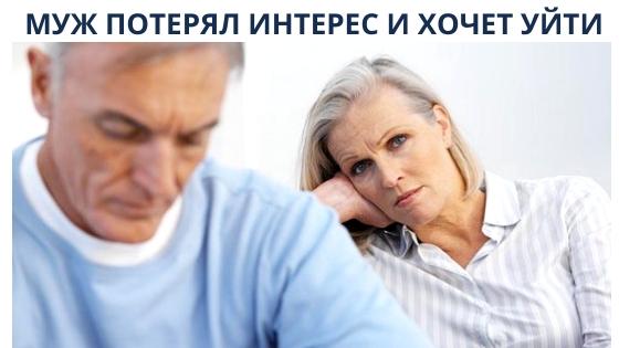 муж потерял интерес и хочет уйти