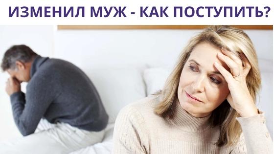 что делать если изменил муж