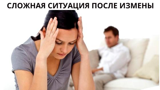 сложная ситуация после измены мужа