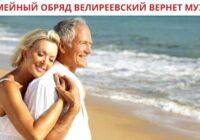 семейный обряд велиреевский вернет мужа