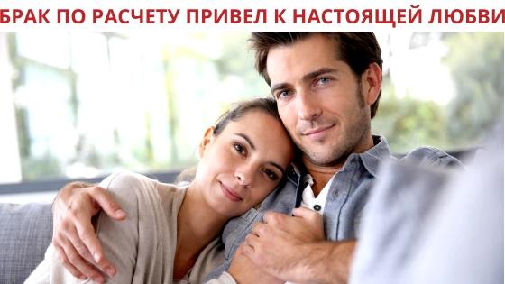 брак по расчету привел к настоящей любви