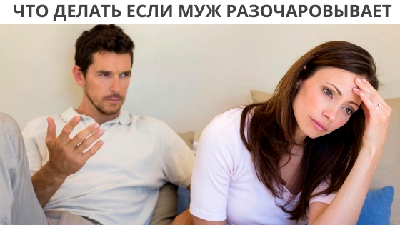 что делать если муж разочаровывает