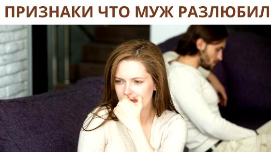 признаки что муж разлюбил