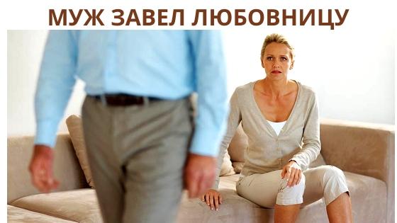 муж завел любовницу