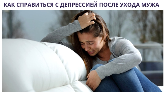 как справиться с депрессией после ухода мужа