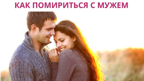 Как помириться с бывшем мужем