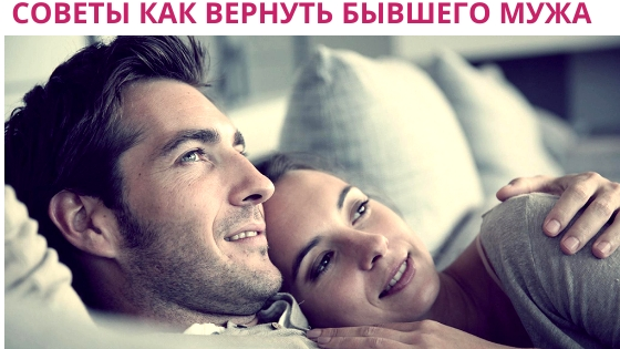 советы как вернуть бывшего мужа