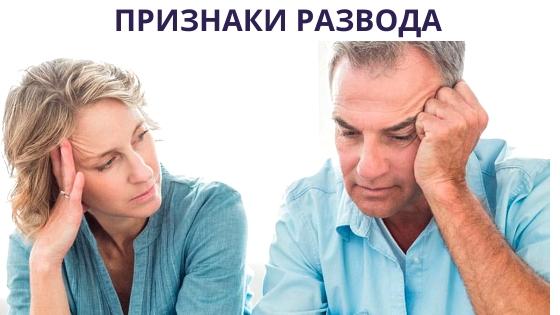признаки развода