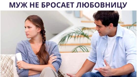 муж не бросает любовницу и не хочет разводится