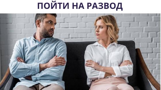 к каких ситуация пойти на развод