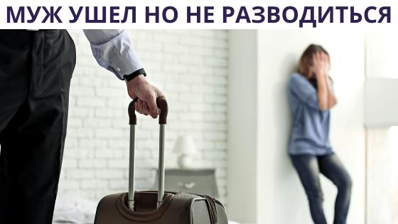 муж ушел но не разводиться