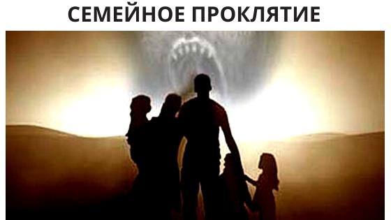 семейное проклятие