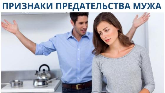 признаки предательства мужа