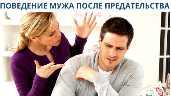 поведение мужа после предательства