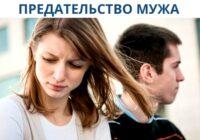 предательство мужа