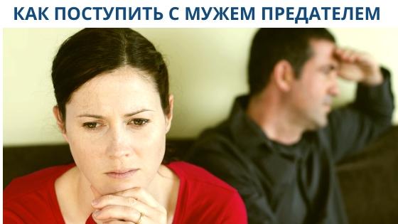 как поступить с мужем предателем