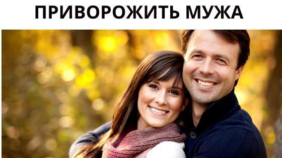 Как приворожить мужа - Как вернуть мужа