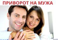 приворот на мужа