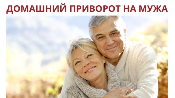приворот на мужа в домашних условиях