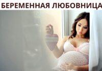 беременная любовница
