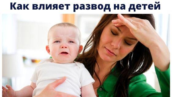 как влияет развод на детей