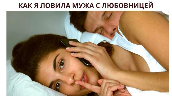 как поймать мужа с любовницей