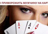 как приворожить мужчину на игральных картах