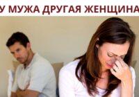 у мужа другая женщина