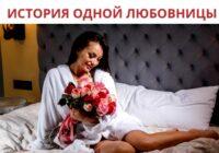 история любовницы