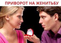 приворот на женитьбу
