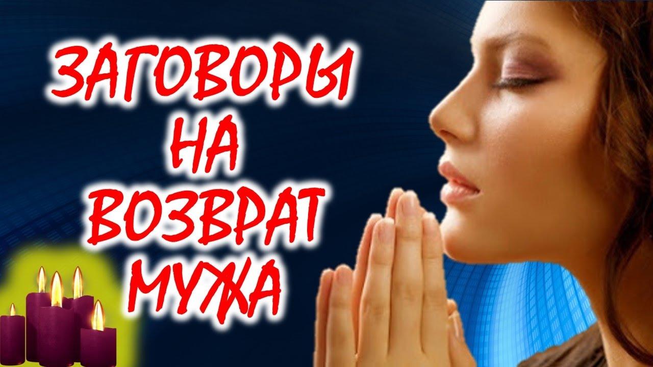 Как быстро вернуть мужа в семью: сильные заговоры и молитвы